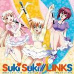 Suki Suki//LINKS