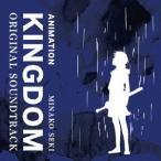 アニメ キングダム オリジナルサウンドトラック