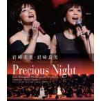 岩崎宏美/岩崎良美/岩崎宏美・岩崎良美 Precious Night(Blu-ray Disc)