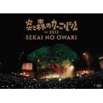 SEKAI NO OWARI/炎と森のカーニバル in 2013