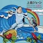 上島ジェーンビヨンド オリジナル・サウンドトラック