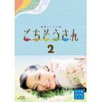 連続テレビ小説 ごちそうさん 完全版 ブルーレイBOX2(Blu−ray Disc)