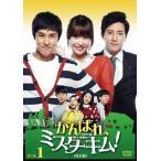 がんばれ、ミスターキム! 完全版 DVD−BOX1