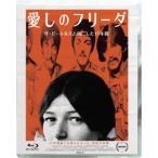 愛しのフリーダ(Blu−ray Disc)