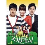 がんばれ、ミスターキム! 完全版 DVD−BOX4