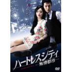 ハートレスシティ〜無情都市〜DVD−BOX1