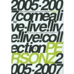 PERSONZ/2005-2007 comealive-live!live!live!Collection