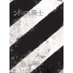 シドニアの騎士 三(Blu−ray Disc)