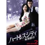 ハートレスシティ〜無情都市〜DVD−BOX2