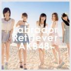 AKB48/ラブラドール・レトリバー(Type A)(通常盤)(DVD付)