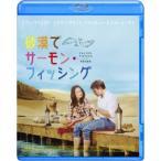砂漠でサーモン・フィッシング(Blu−ray Disc)
