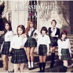 T−ARA/Gossip Girls(パール盤)