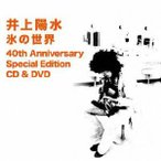 井上陽水/氷の世界-40th Anniversary Special Edition(DVD付)