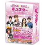 モンスター〜私だけのラブスター〜DVD−BOXI