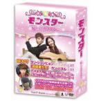 モンスター〜私だけのラブスター〜DVD−BOXII