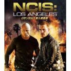 ロサンゼルス潜入捜査班〜NCIS:Los Angeles シーズン1 トク選BOX
