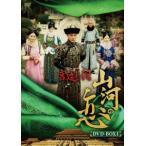 宮廷の泪・山河の恋 DVD−BOX1