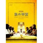 SFドラマ 猿の軍団 DVD-BOX