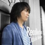 浪川大輔/Recollection