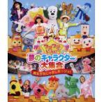 ワンワンといっしょ! 夢のキャラクター大集合〜魔女がおじゃましま〜ジョ!〜(Blu-ray Disc)