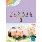 連続テレビ小説 ごちそうさん 完全版 ブルーレイBOX3(Blu−ray Disc)