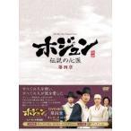 ホジュン〜伝説の心医〜ノーカット完全版 DVD-BOX第四章