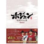 ホジュン〜伝説の心医〜ノーカット完全版 DVD-BOX最終章