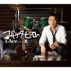 t−Ace/フザケタヒーロー