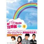 おバカちゃん注意報〜ありったけの愛〜DVD−BOXI