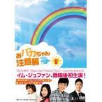 おバカちゃん注意報〜ありったけの愛〜DVD−BOXII