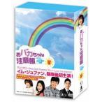 おバカちゃん注意報〜ありったけの愛〜DVD−BOXIV
