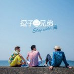 逗子三兄弟/Stay with 海