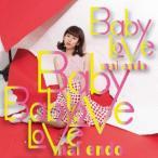 遠藤舞/Baby Love(C)