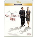 ウォルト・ディズニーの約束 MovieNEX ブルーレイ+DVDセット