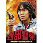 西部警察 キャラクターコレクション ジョー 北条卓(御木裕)