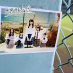 SKE48/不器用太陽(Type−B)(初回生産限定盤)(DVD付)