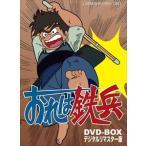 想い出のアニメライブラリー 第25集 おれは鉄兵 DVD−BOX デジタルリマスター版