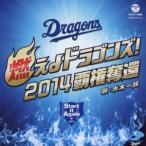 水木一郎/燃えよドラゴンズ!2014