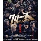 クローズEXPLODE スタンダード・エディション(Blu−ray Disc)