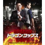 ドラゴン・コップス(Blu−ray Disc)