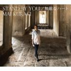 倉木麻衣/STAND BY YOU/無敵なハート(初回限定盤B)(DVD付)