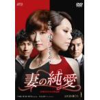 妻の純愛<台湾オリジナル放送版>DVD−BOX1