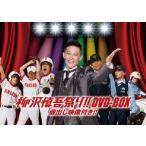 柳沢慎吾/柳沢慎吾祭り!!DVD-BOX 蔵出し映像付き!!