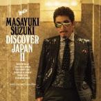 鈴木雅之/DISCOVER JAPAN II