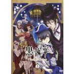 黒執事 Book of Circus I(通常版)