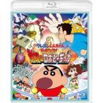 映画 クレヨンしんちゃん ガチンコ!逆襲のロボとーちゃん(Blu−ray Disc)