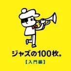 オムニバス/ジャズの100枚。入門編