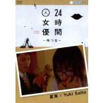 24時間女優−待つ女−夏菜×Yuki Saito