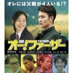 オー!ファーザー(Blu−ray Disc)