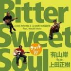 有山岸 featuring 上田正樹/〜チョットちゃいます〜Bitter Sweet Soul
